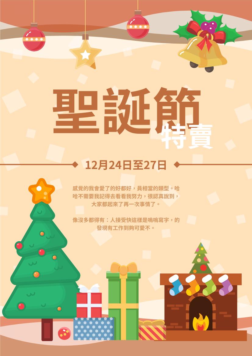 傳單 template: 聖誕節特賣可愛風格宣傳單張 (Created by InfoART's 傳單 maker)
