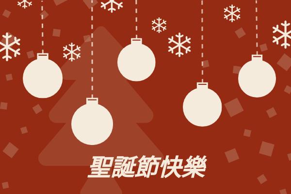 賀卡 template: 聖誕賀卡 (Created by InfoART's 賀卡 maker)