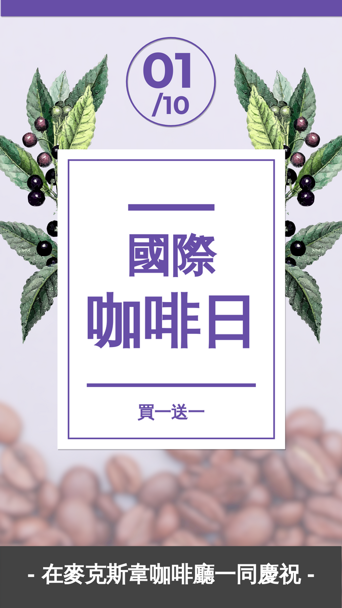 Instagram Story template: 國際咖啡日優惠限時動態 (Created by InfoART's Instagram Story maker)