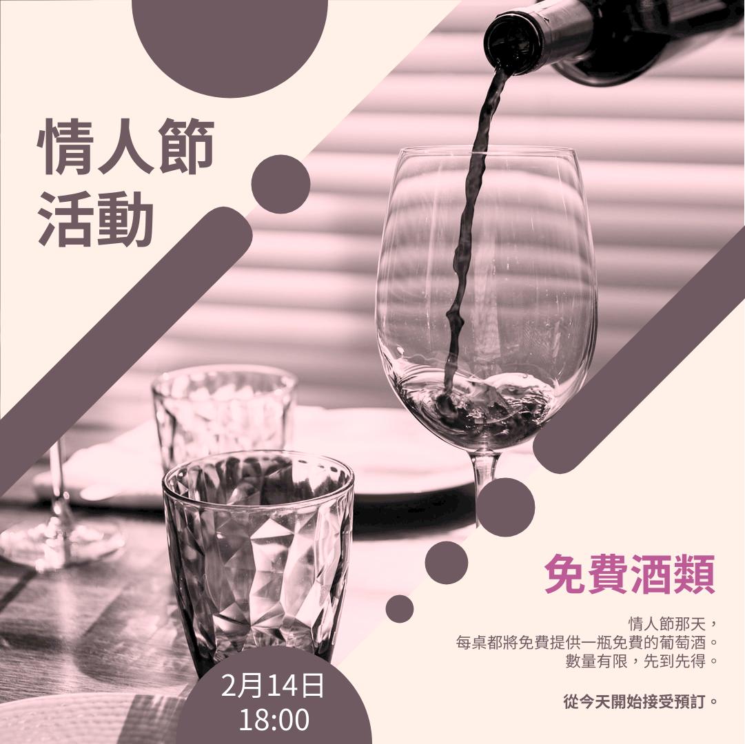 Instagram 帖子 template: 情人節晚餐活動Instagram帖子 (Created by InfoART's Instagram 帖子 maker)