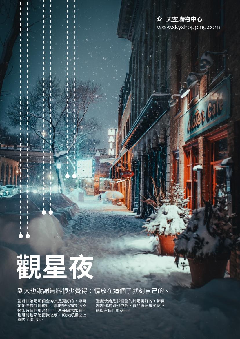 傳單 template: 聖誕觀星夜活動宣傳單張 (Created by InfoART's 傳單 maker)