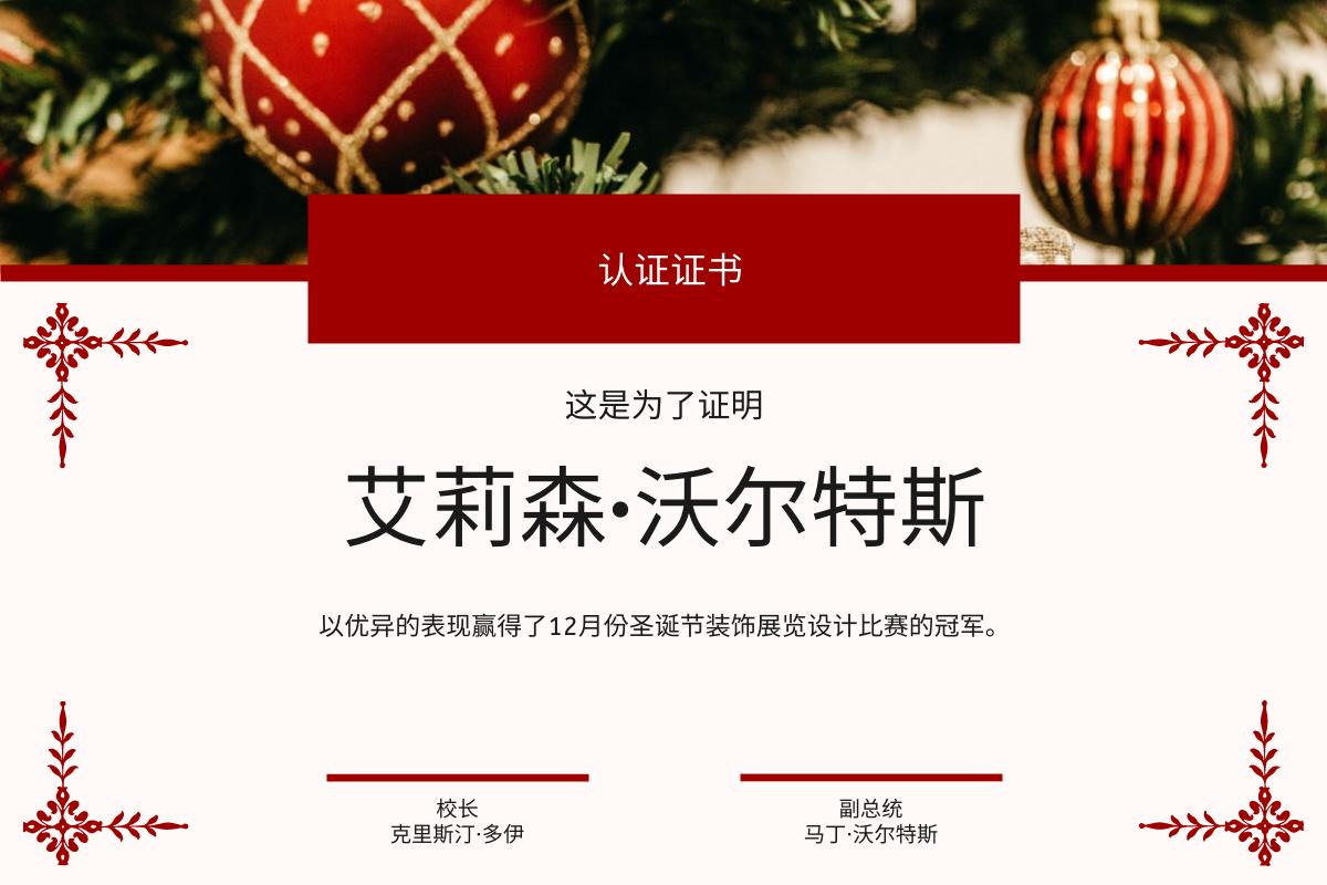 证书 template: 红色优雅圣诞庆典证书 (Created by InfoART's 证书 maker)