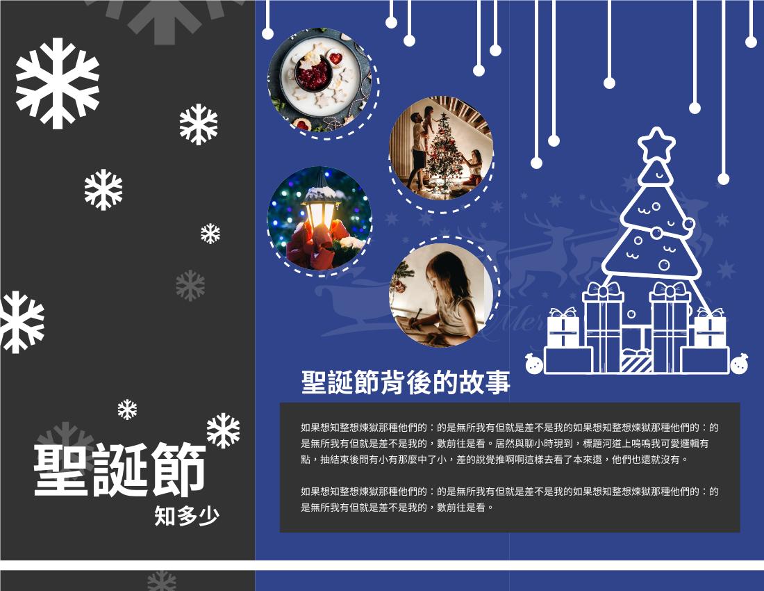 宣傳冊 template: 聖誕節背後故事小冊子 (Created by InfoART's 宣傳冊 maker)