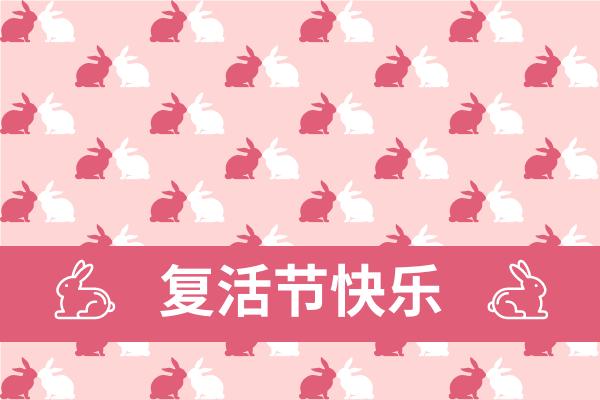 贺卡 template: 粉红色兔子主题复活节贺卡 (Created by InfoART's 贺卡 maker)