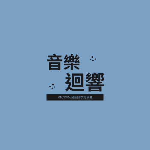 Logo template: 音響器材影音光碟店舖標誌 (Created by InfoART's Logo maker)