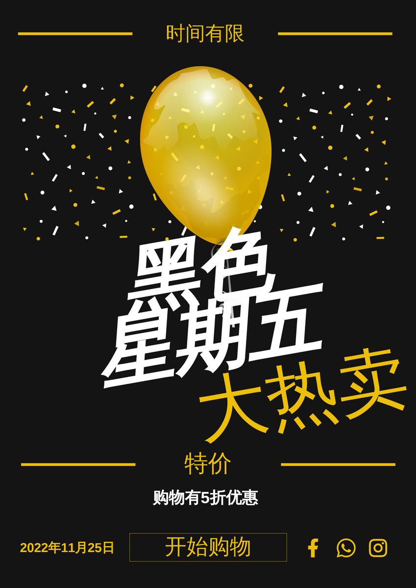 海报 template: 黄色大气球黑色星期五特价海报 (Created by InfoART's 海报 maker)