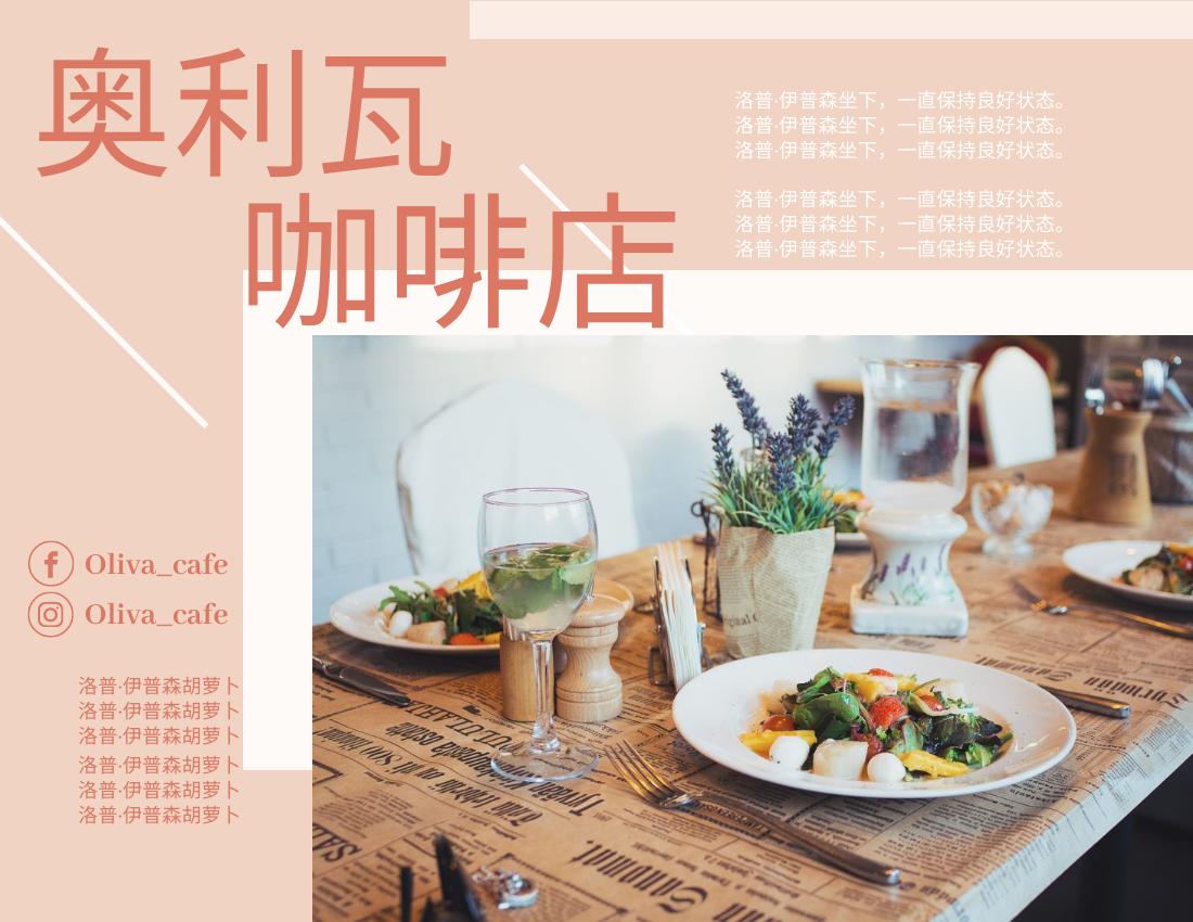 宣传册 template: 咖啡厅宣传册 (Created by InfoART's 宣传册 maker)