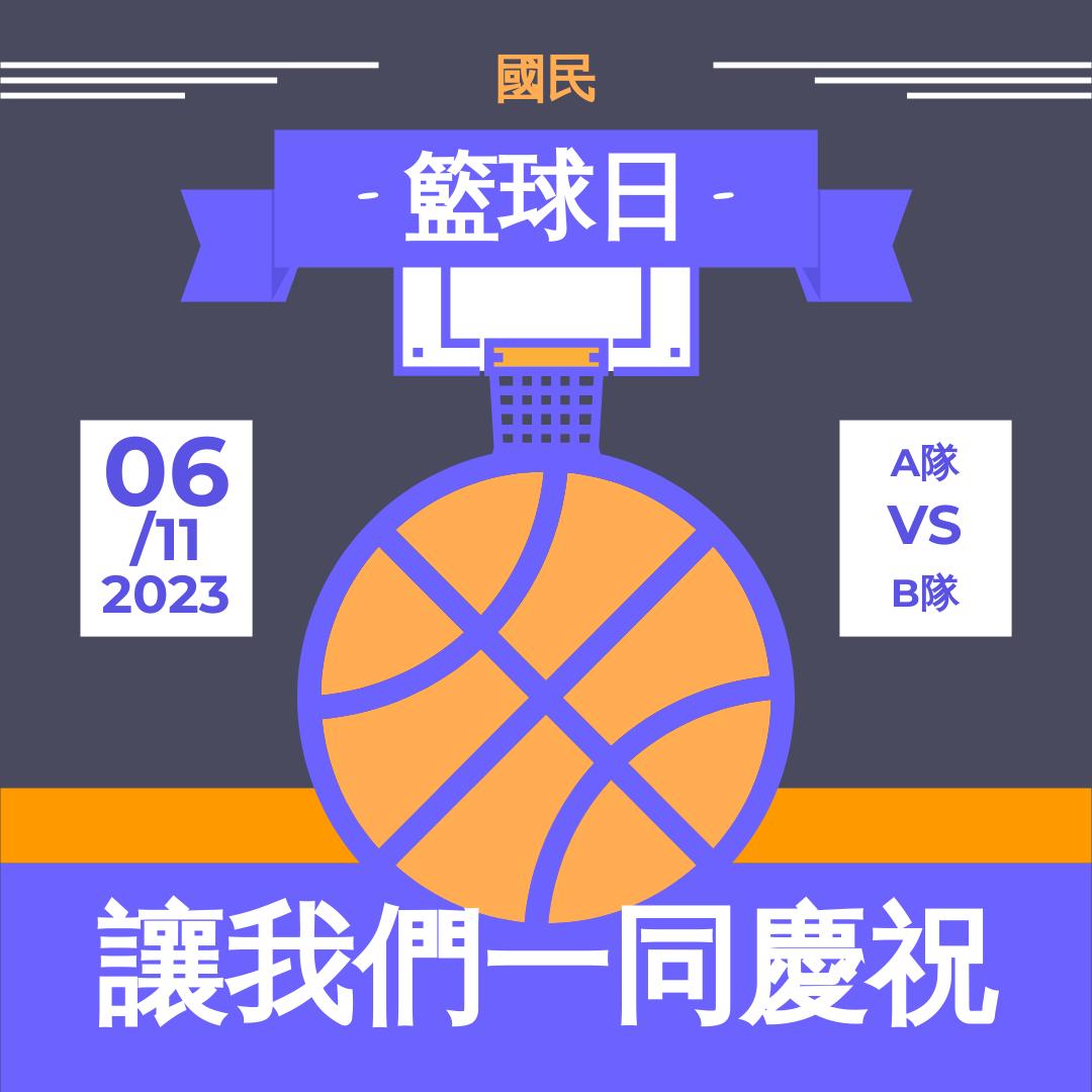 Instagram 帖子 template: 慶祝國民籃球日Instagram帖子 (Created by InfoART's Instagram 帖子 maker)