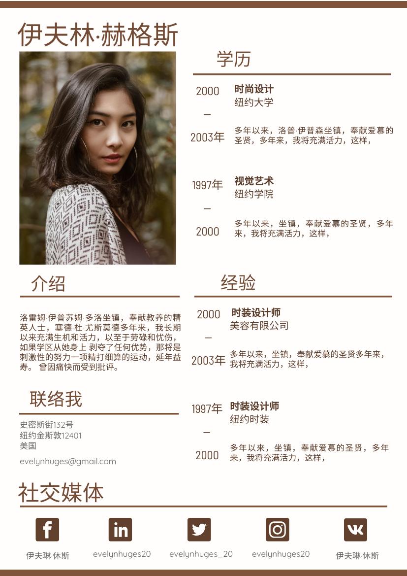 履历表 template: 棕色简历 (Created by InfoART's 履历表 maker)