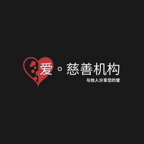 Logo template: 心型慈善机构标志 (Created by InfoART's Logo maker)