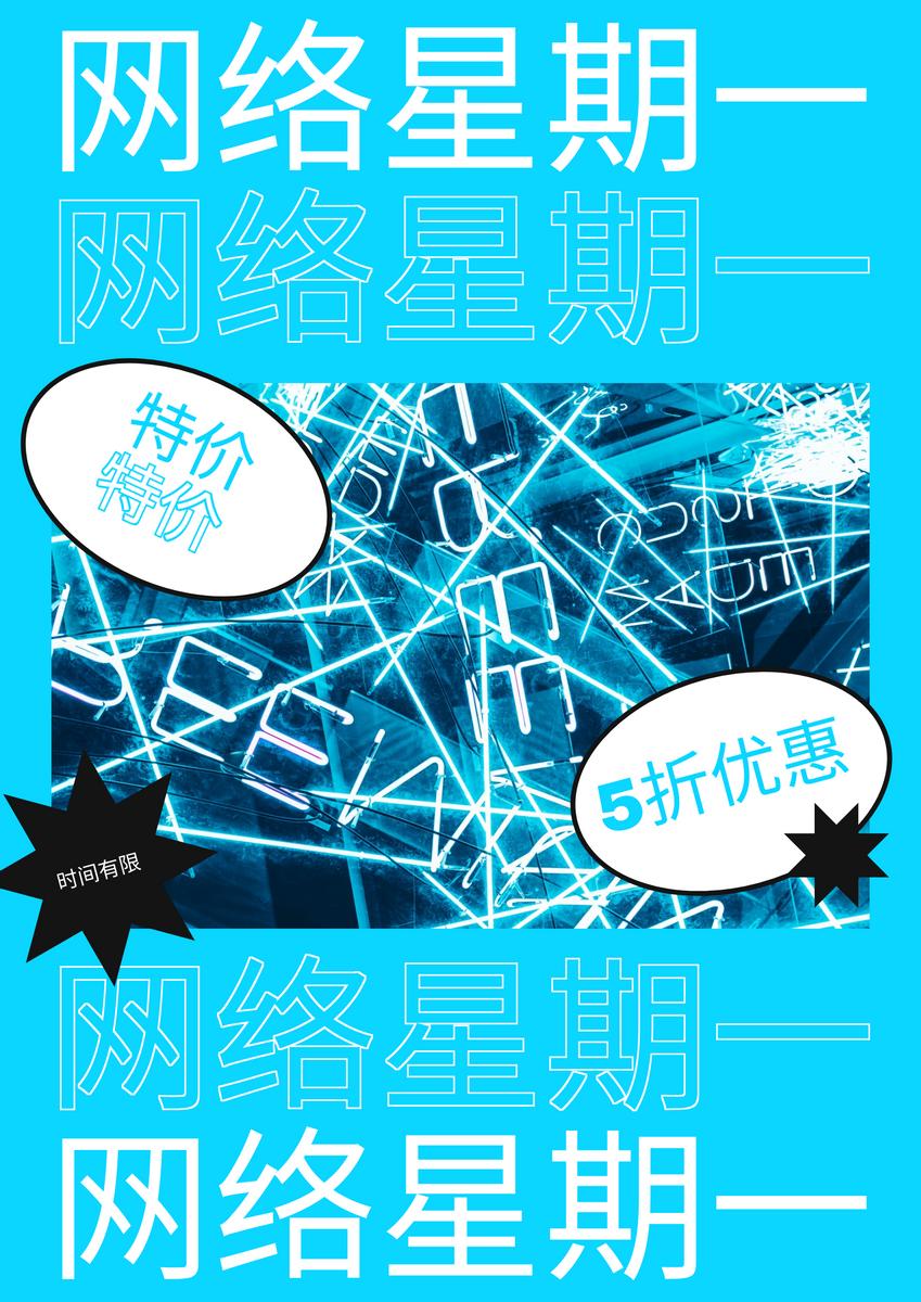 海报 template: 蓝色网络星期一销售时尚海报 (Created by InfoART's 海报 maker)