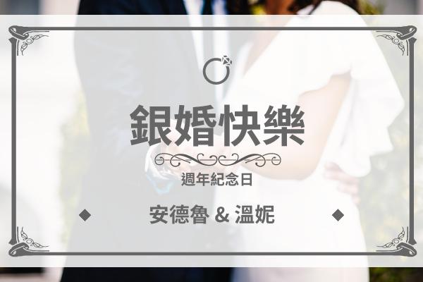 賀卡 template: 照片背景銀婚快樂賀卡 (Created by InfoART's 賀卡 maker)
