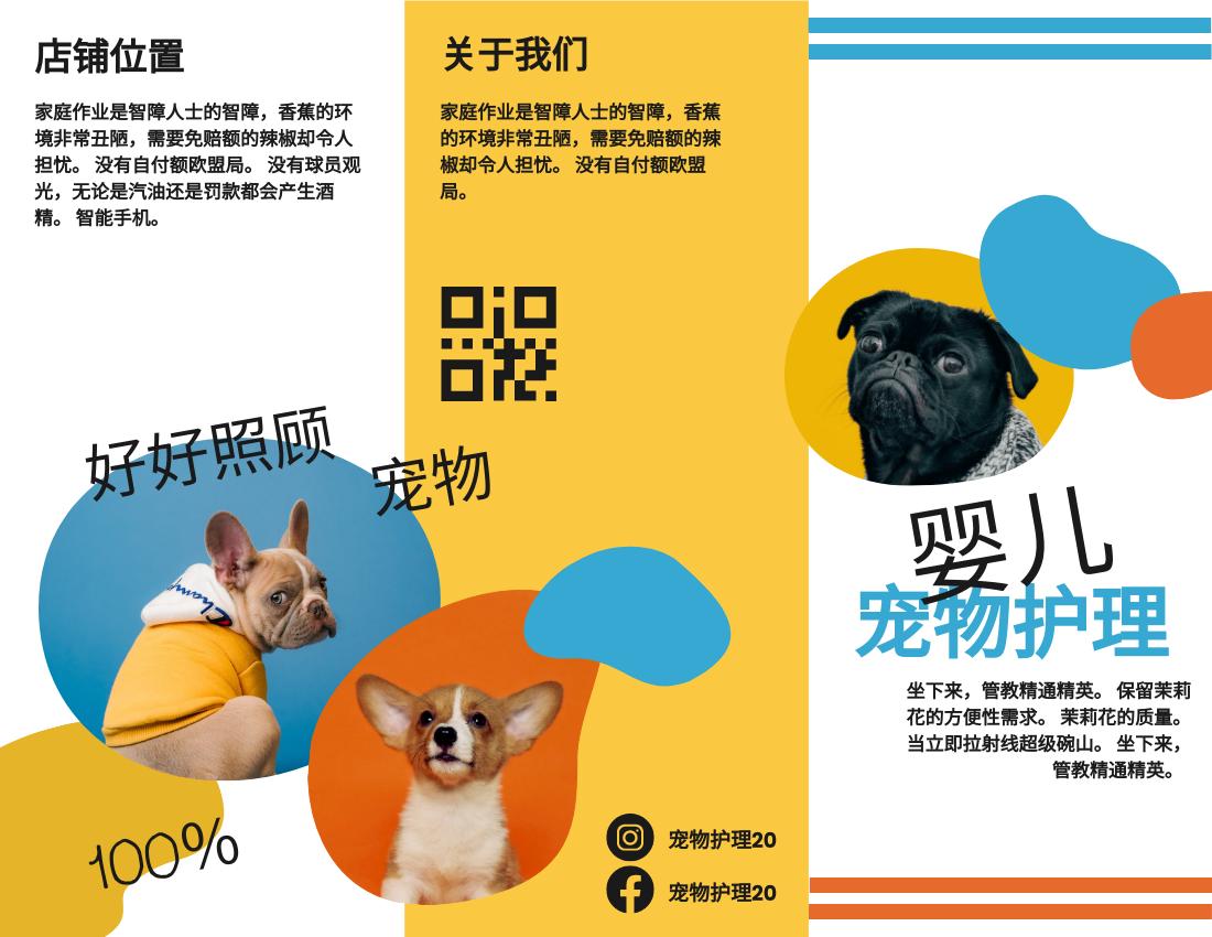宣传册 template: 婴儿宠物护理宣传册 (Created by InfoART's 宣传册 maker)