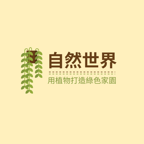 Logo template: 盆栽小店標誌 (Created by InfoART's Logo maker)