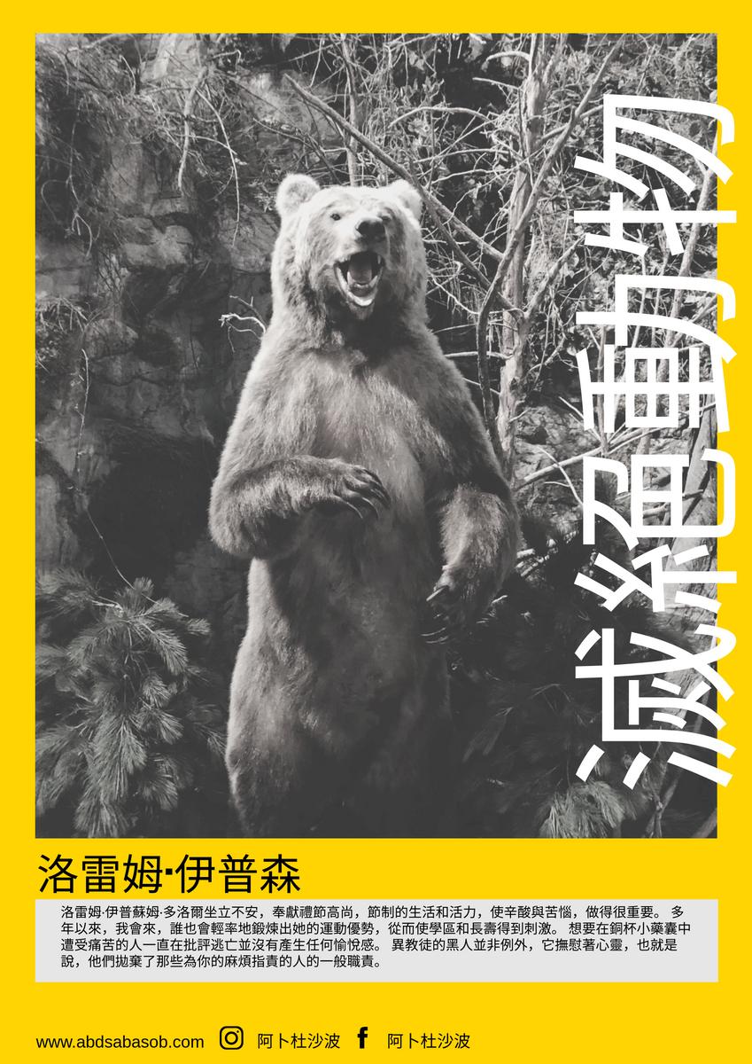 海報 template: 滅絕海報 (Created by InfoART's 海報 maker)