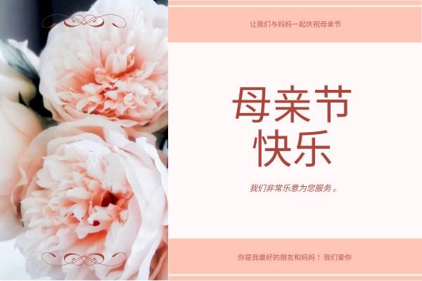 贺卡 template: 简单的粉红色花母亲节贺卡 (Created by InfoART's 贺卡 maker)