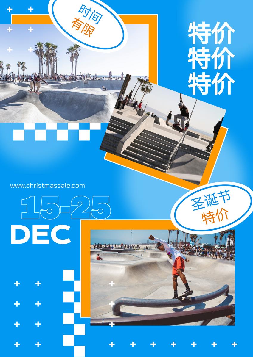 海报 template: 时尚的蓝色溜冰鞋照片圣诞节销售海报 (Created by InfoART's 海报 maker)