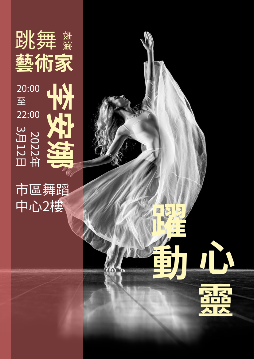傳單 template: 舞蹈表演宣傳單張 (Created by InfoART's 傳單 maker)