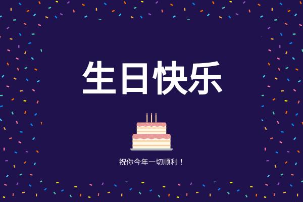 贺卡 template: 深紫色生日贺卡 (Created by InfoART's 贺卡 maker)