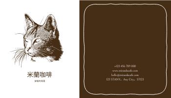 名片 template: 棕貓剪影咖啡館名片 (Created by InfoART's 名片 maker)