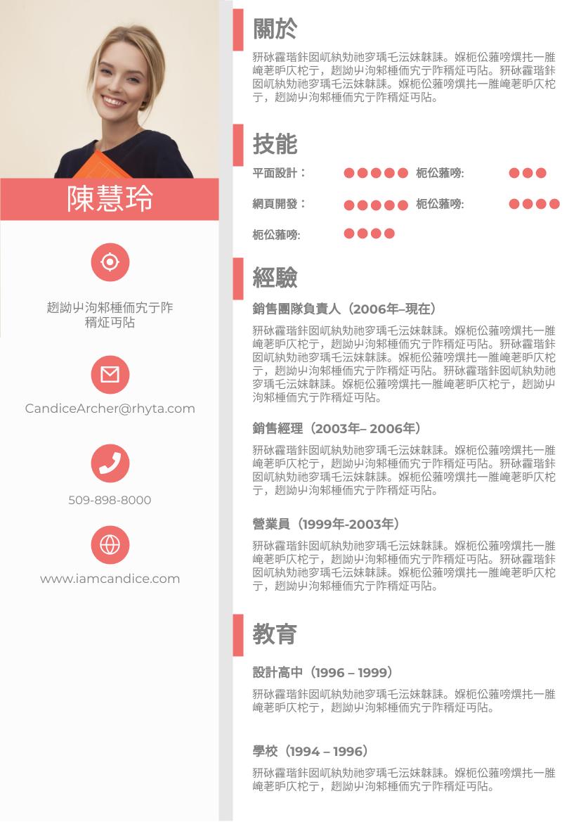 履歷表 template: 粉色簡歷3 (Created by InfoART's 履歷表 maker)