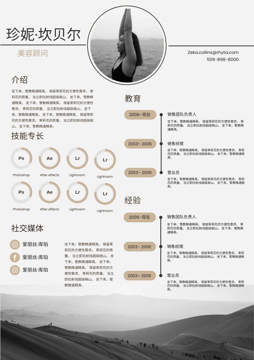 履历表 template: 黑色和白色山简历 (Created by InfoART's 履历表 maker)