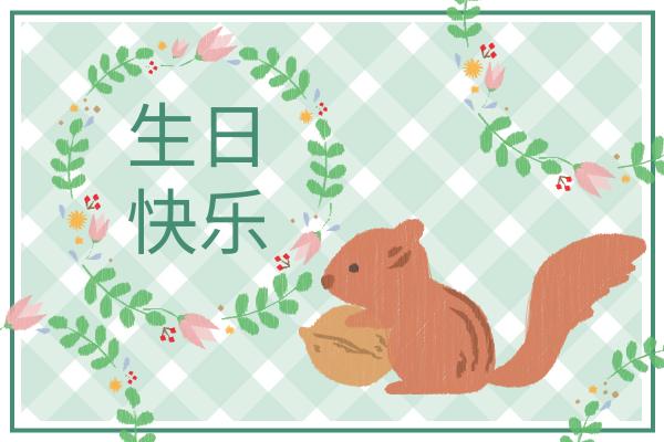 贺卡 template: 松鼠生日贺卡 (Created by InfoART's 贺卡 maker)