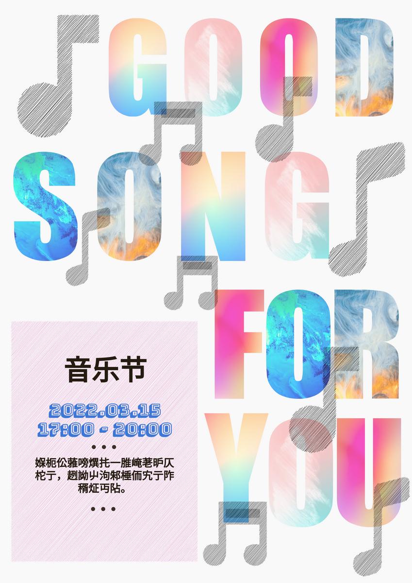 海报 template: 素描音乐节海报 (Created by InfoART's 海报 maker)