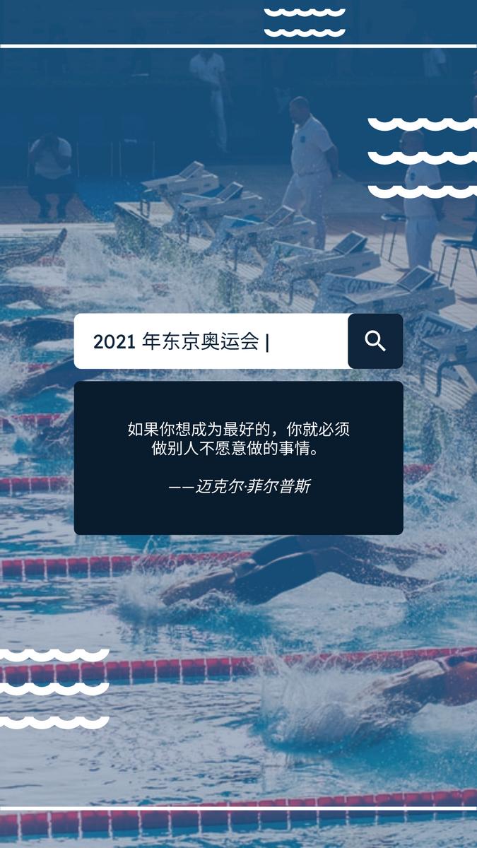 Instagram Story template: 2021年东京奥运会游泳Instagram限时动态 (Created by InfoART's Instagram Story maker)