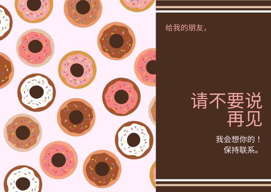 明信片 template: 可爱的粉红色甜甜圈卡通告别明信片 (Created by InfoART's 明信片 maker)