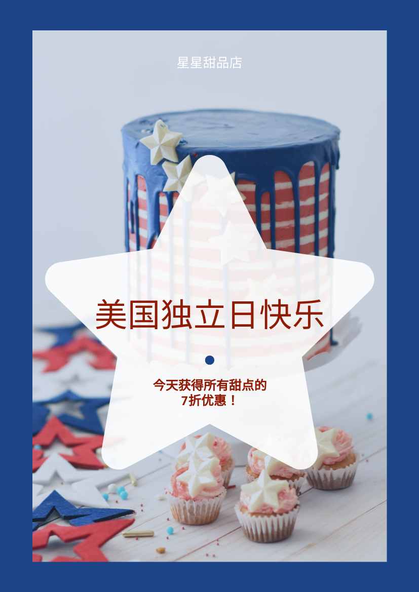 传单 template: 七月四日甜点折扣传单 (Created by InfoART's 传单 maker)