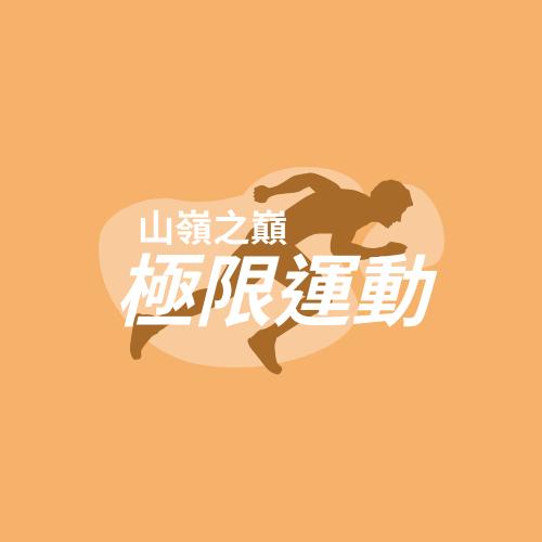 Logo template: 運動主題標誌 (Created by InfoART's Logo maker)