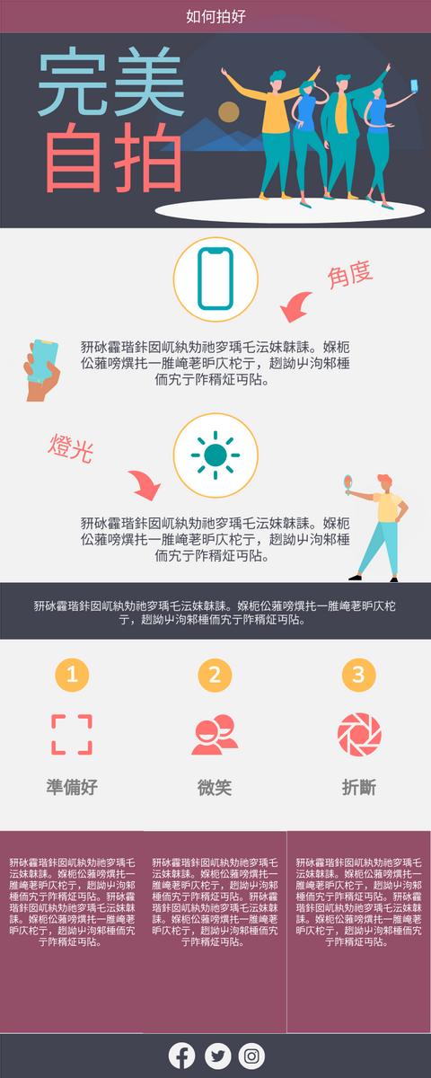 信息圖表 template: 如何拍好自拍照 (Created by InfoART's 信息圖表 maker)