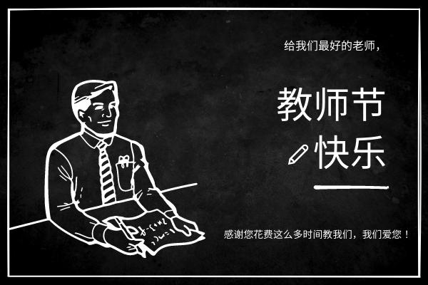 贺卡 template: 黑板上老师插图教师节贺卡 (Created by InfoART's 贺卡 maker)