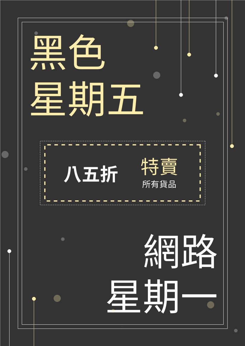 傳單 template: 黑色星期五及網路星期一宣傳單張 (Created by InfoART's 傳單 maker)