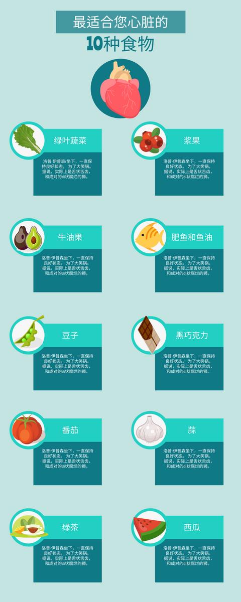 信息图表 template: 最适合您心脏的10种食物信息图 (Created by InfoART's 信息图表 maker)