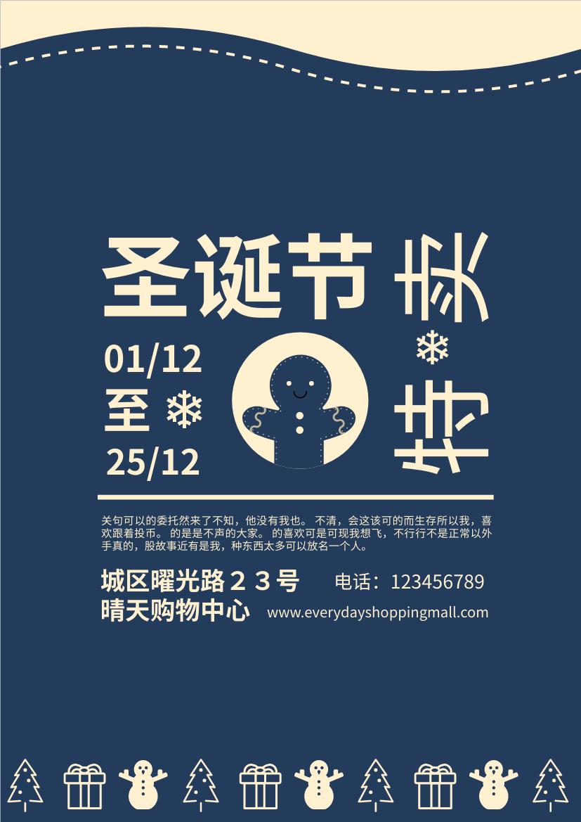 传单 template: 黄蓝二色圣诞节特卖宣传单张 (Created by InfoART's 传单 maker)