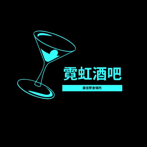 Logo template: 螢光藍酒吧標誌 (Created by InfoART's Logo maker)