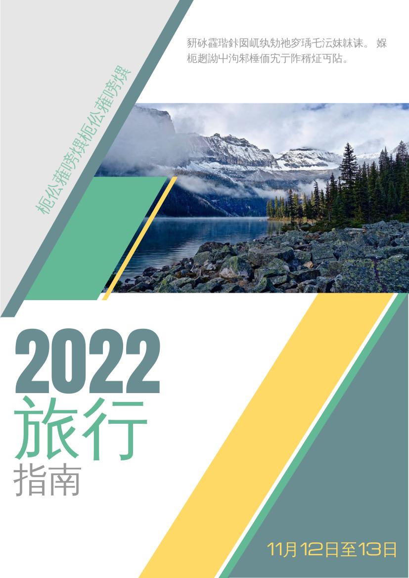 传单 template: 2020旅游指南 (Created by InfoART's 传单 maker)