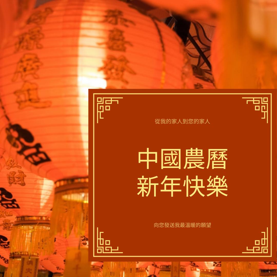Instagram 帖子 template: 紅色和黃色農曆新年Instagram帖子 (Created by InfoART's Instagram 帖子 maker)