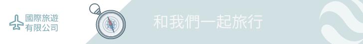 Banner Ad template: 藍色旅行頁首橫幅廣告 (Created by InfoART's Banner Ad maker)