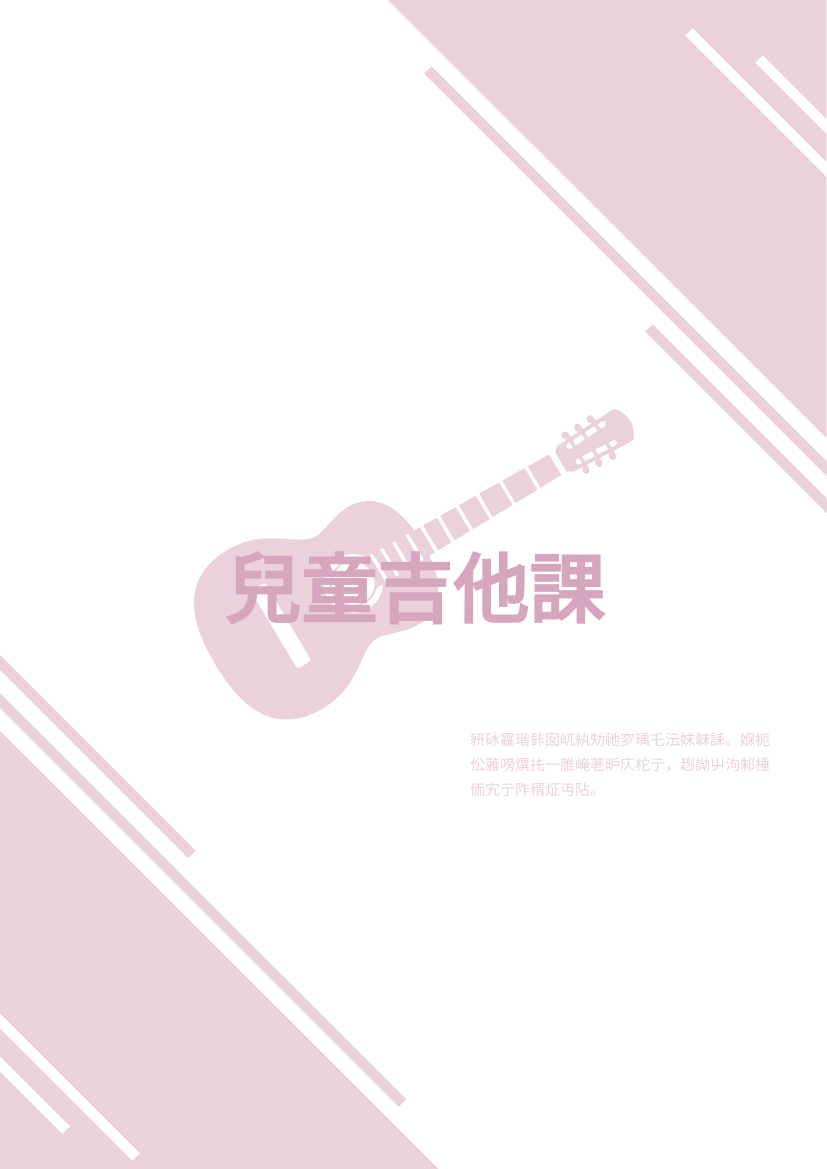 傳單 template: 兒童吉他課傳單 (Created by InfoART's 傳單 maker)