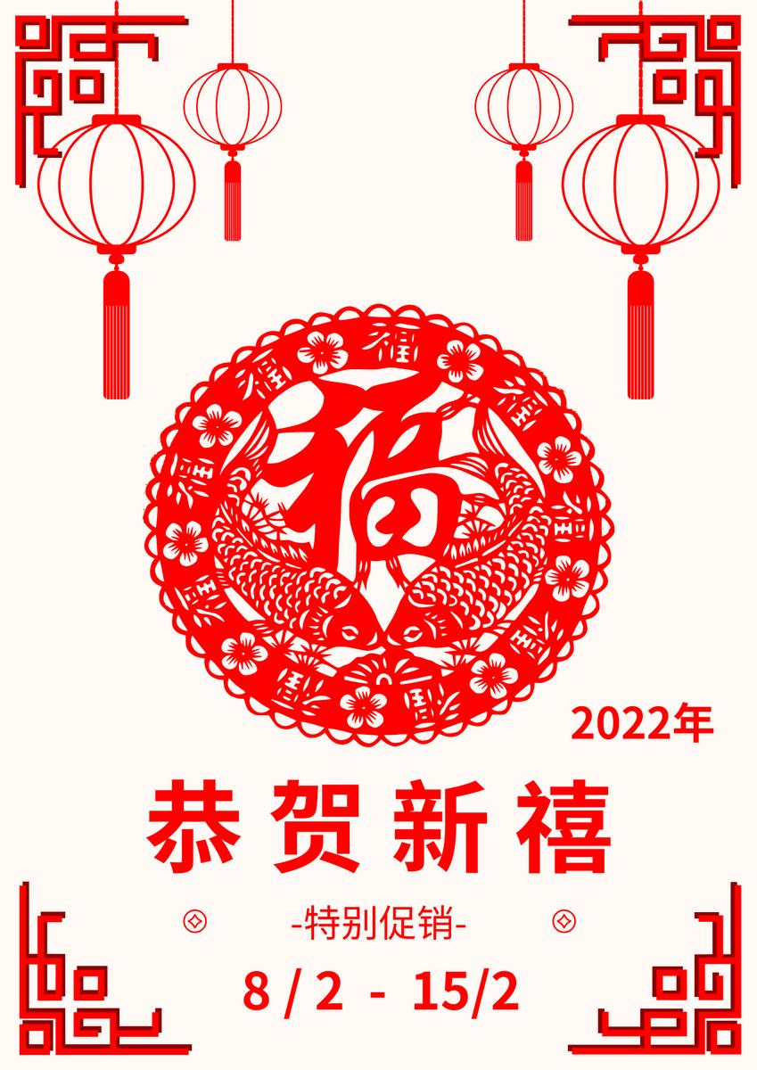 海报 template: 恭贺新禧剪纸样式 (Created by InfoART's 海报 maker)