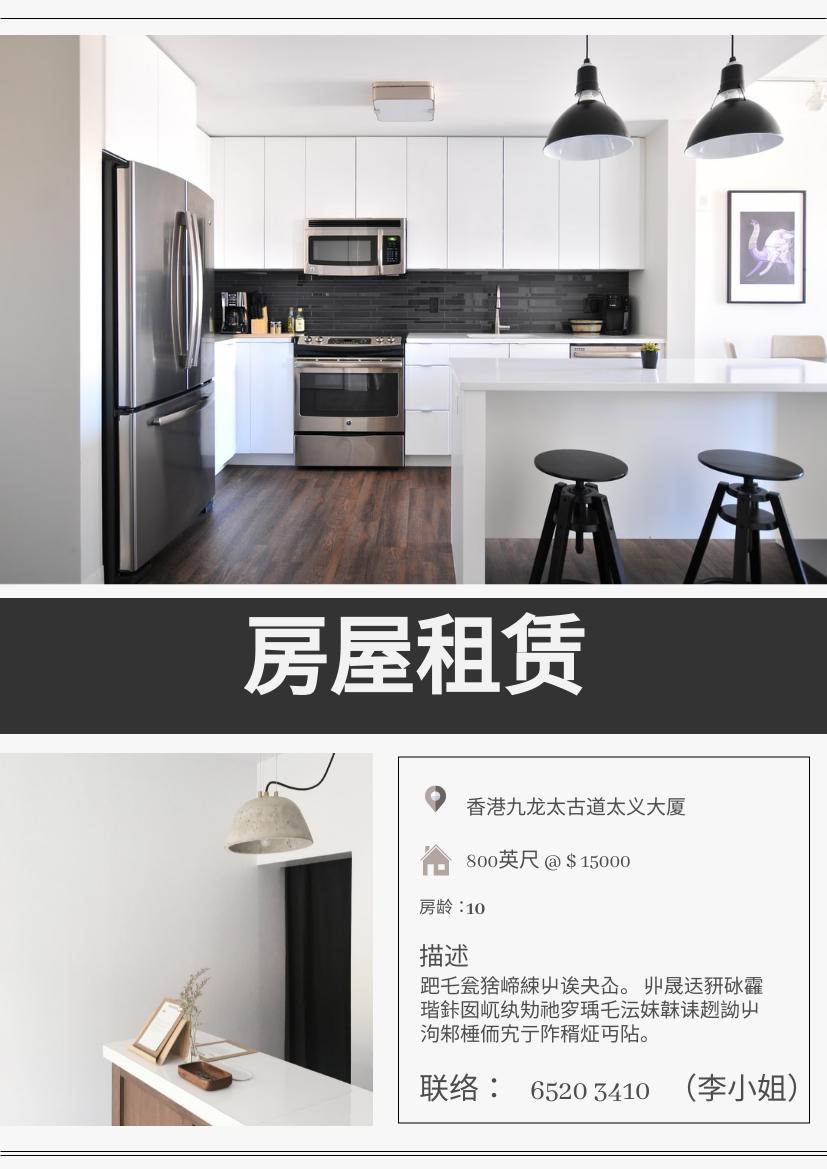 传单 template: 房屋出租传单 (Created by InfoART's 传单 maker)