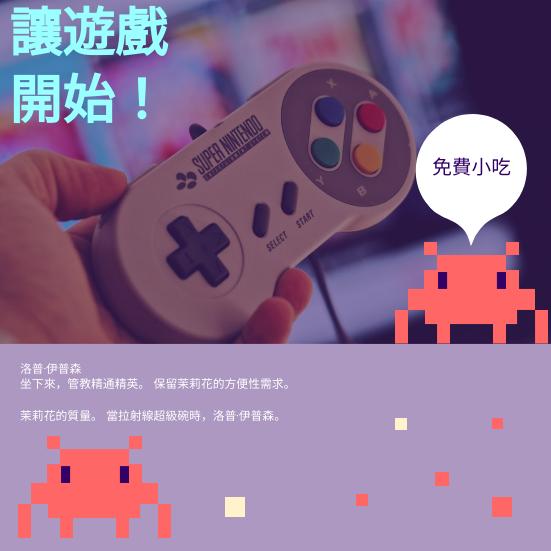 邀請函 template: 遊戲夜邀請 (Created by InfoART's 邀請函 maker)