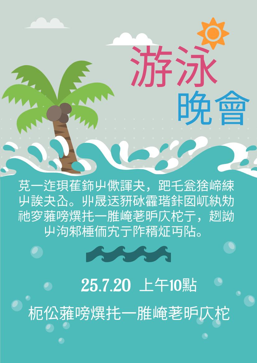 傳單 template: 游泳晚會 (Created by InfoART's 傳單 maker)