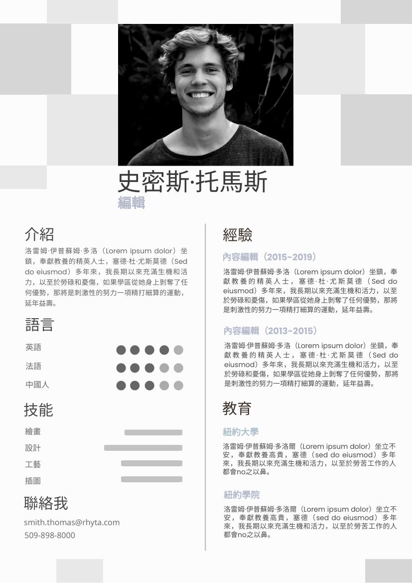 履歷表 template: 黑色簡歷2 (Created by InfoART's 履歷表 maker)