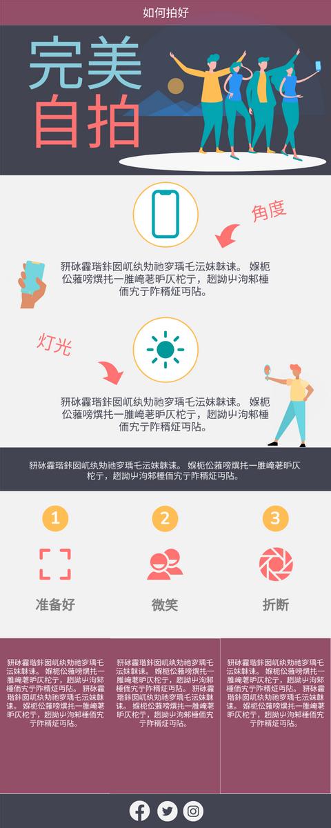 信息图表 template: 如何拍好自拍照 (Created by InfoART's 信息图表 maker)