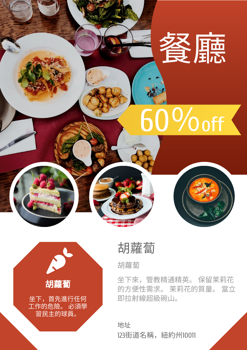 傳單 template: 餐廳傳單 (Created by InfoART's 傳單 maker)