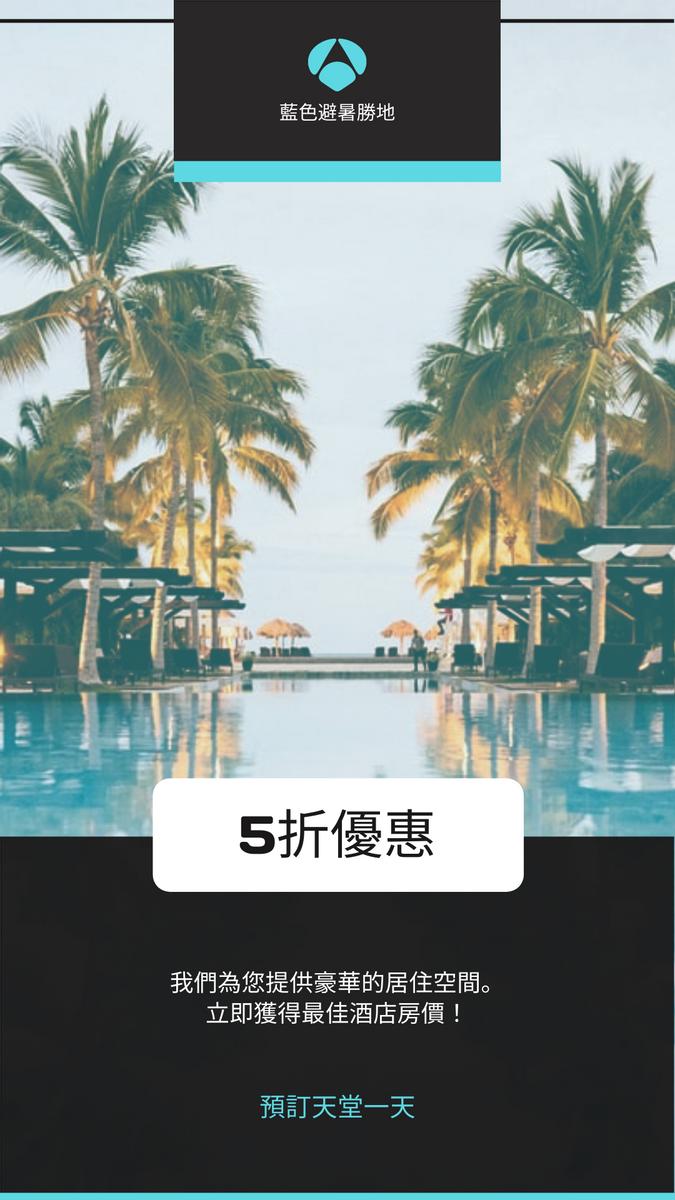 Instagram Story template: 灰色和藍色酒店度假村預訂Instagram的故事 (Created by InfoART's Instagram Story maker)